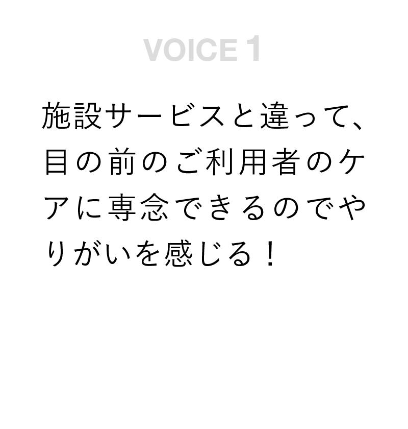 転職者の声1