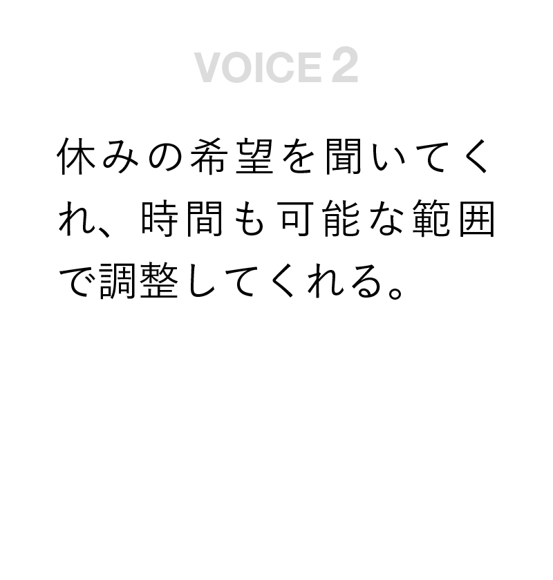 転職者の声2