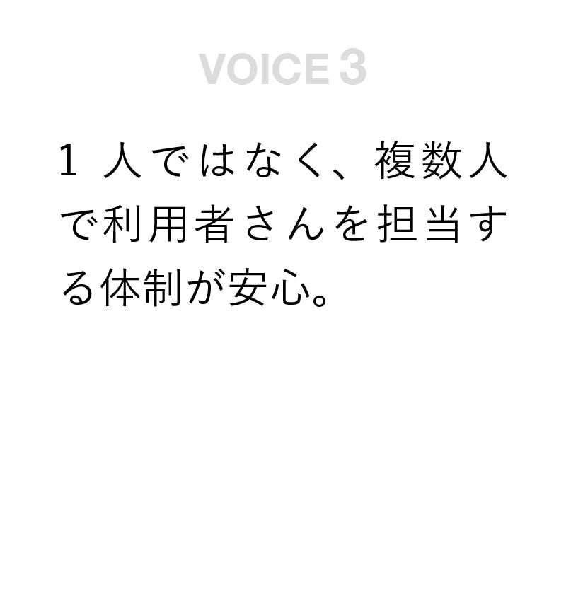 転職者の声3