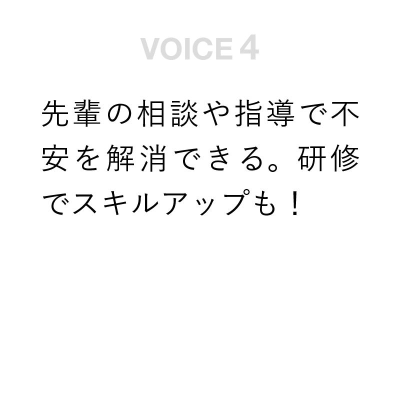 転職者の声4