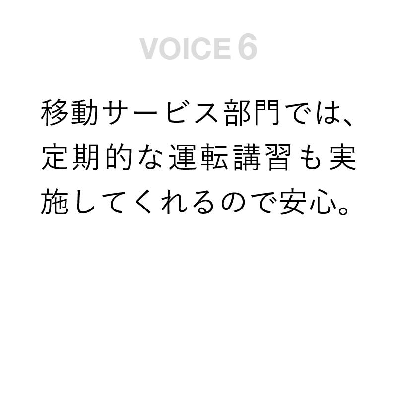 転職者の声6