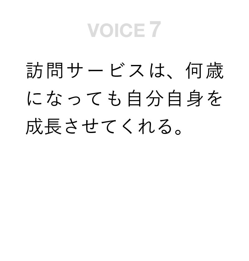転職者の声7