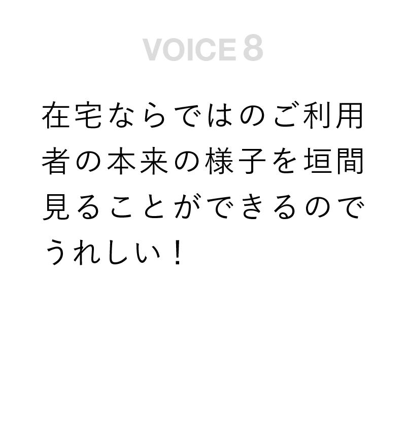 転職者の声8